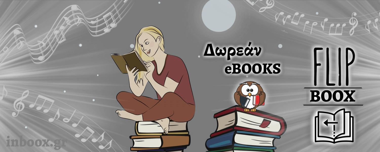 Flip Books inboox