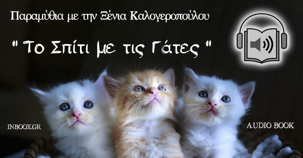 Το σπίτι με τις γάτες