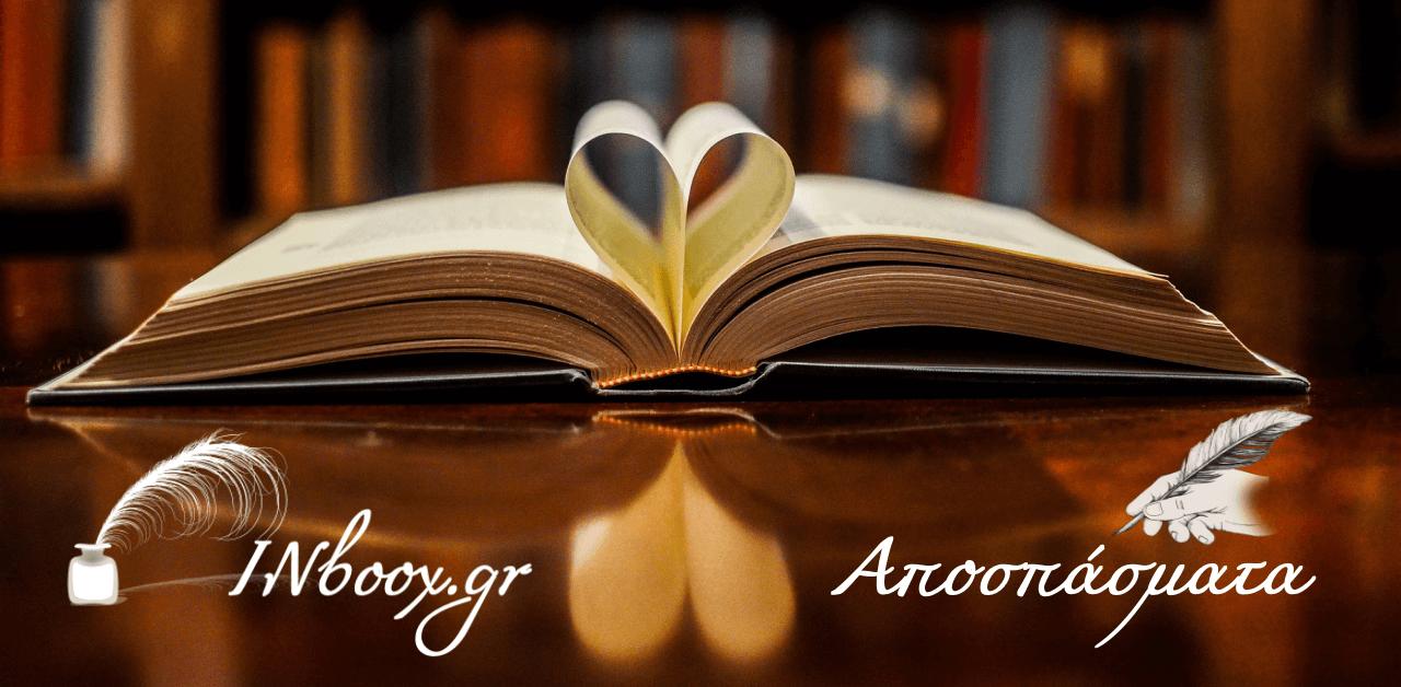 Αποσπάσματα Βιβλίων