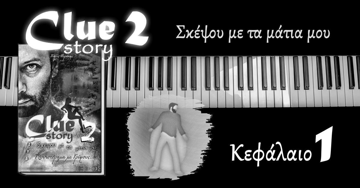 Clue Story 2 - Διαδραστικό Βιβλίο