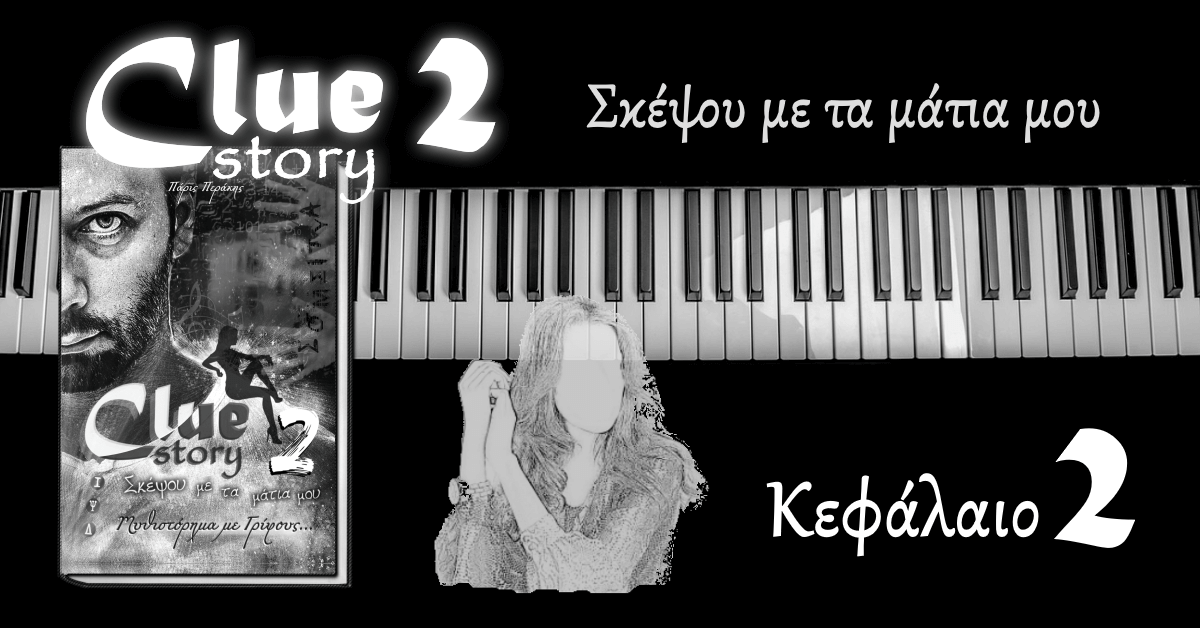Clue Story 2 - Κεφάλαιο 2