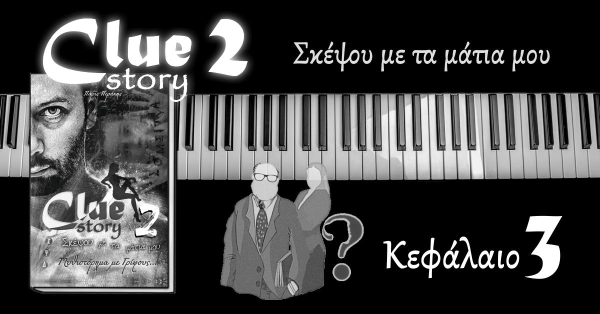 Clue Story 2 - Κεφάλαιο 3