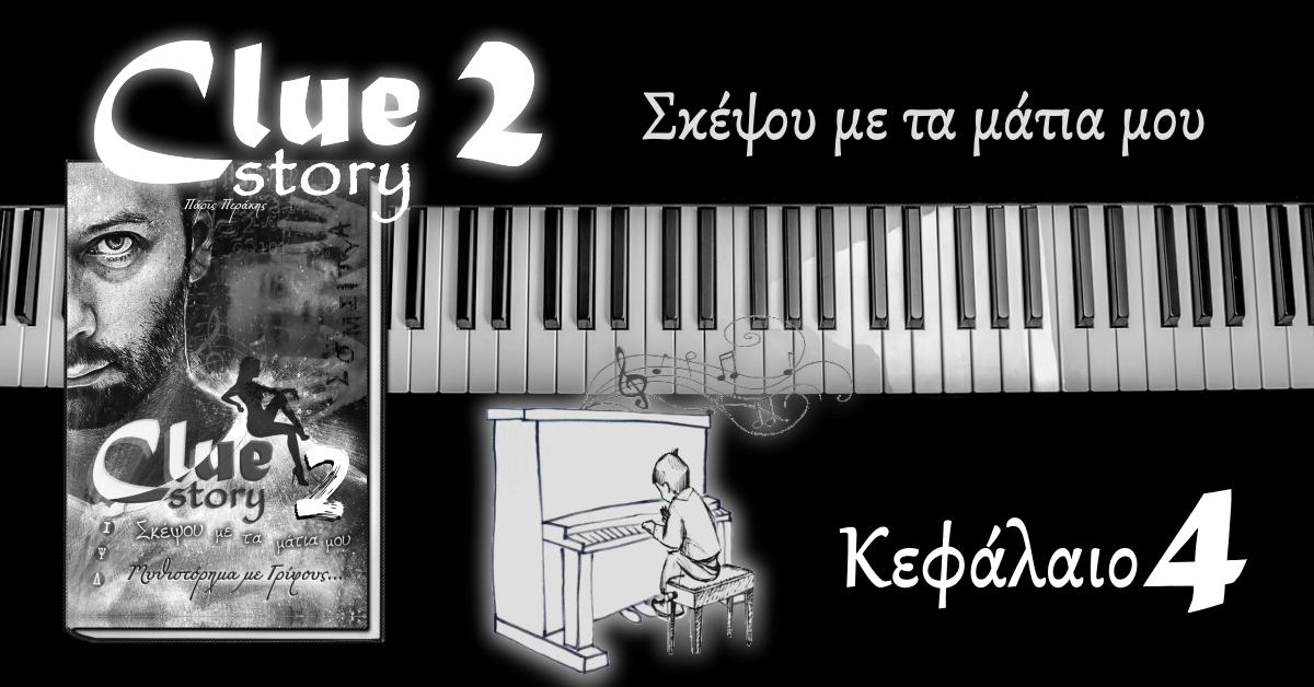 Clue Story 2 - Κεφάλαιο 4
