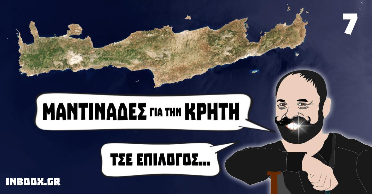 Μαντινάδες για την Κρήτη