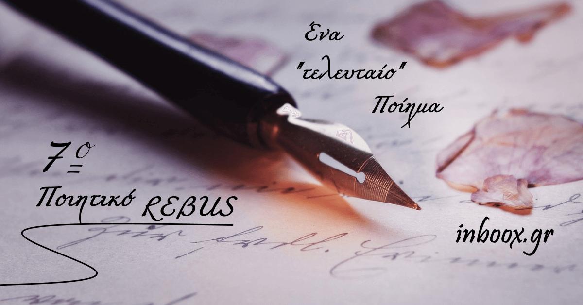 Rebus 7