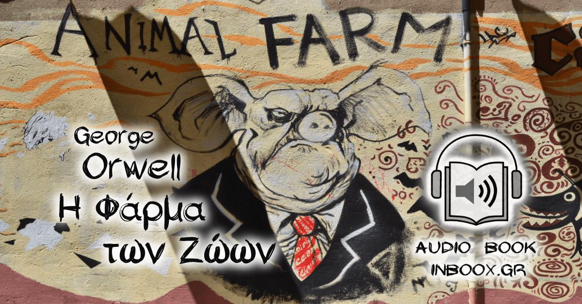 Η Φάρμα των Ζώων